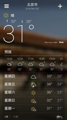 桌面天气免费:在App Store 上的内容 - iTunes - Apple