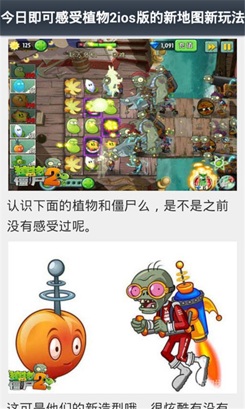 【免費模擬App】植物大战僵尸2新攻略-APP點子