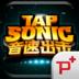 音速出击 TAP SONIC by Neowiz