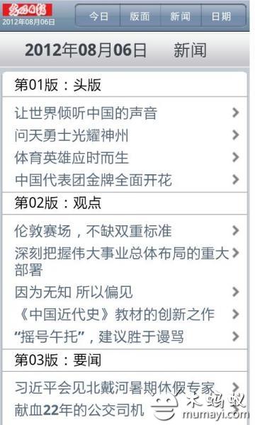光明日报 工具 App-癮科技App