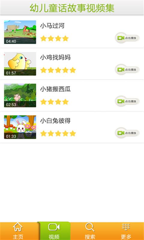 玩免費媒體與影片APP|下載幼儿童话故事视频集 app不用錢|硬是要APP