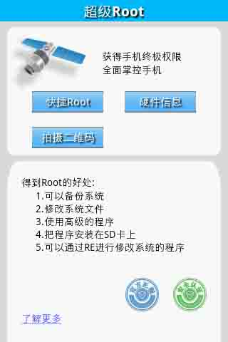 How to Root Android 4.4 (4.4.2 & 4.4.4) - Kingo