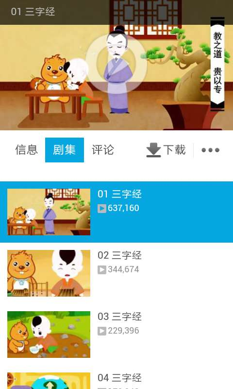 贝瓦三字经 媒體與影片 App-愛順發玩APP