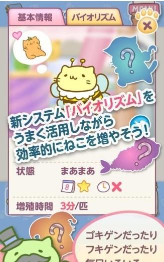萌猫养成罐2 遊戲 App-癮科技App