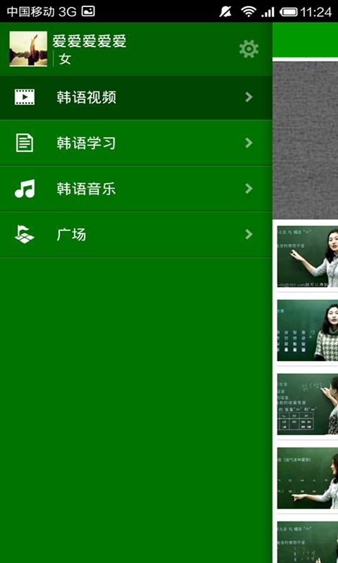 韩语学习|玩生產應用App免費|玩APPs