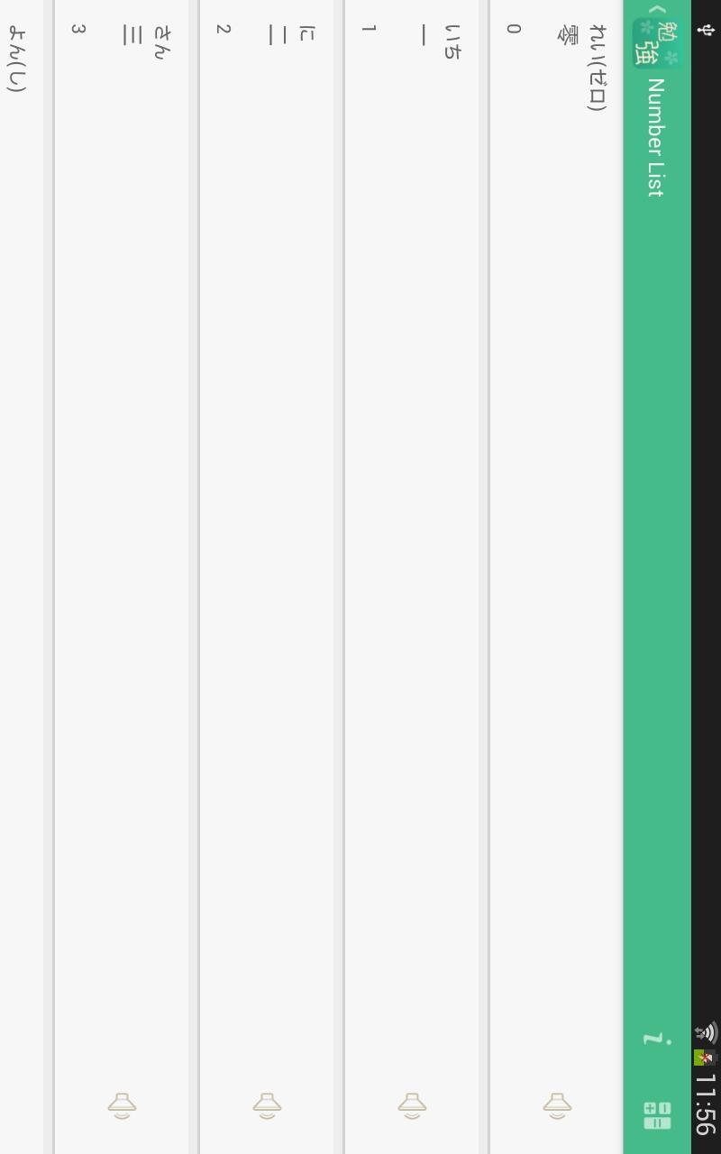 【日語學習】利用零碎時間就能輕鬆學日語- 最棒app