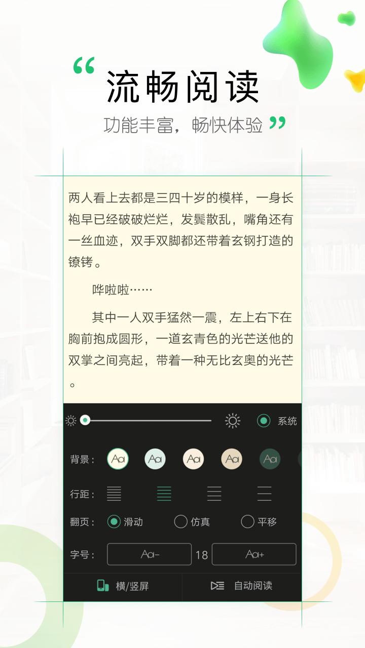 鸿雁传书-应用截图