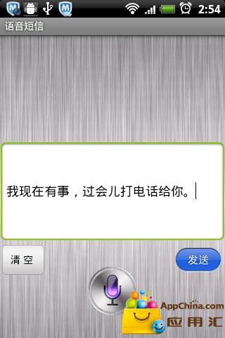 訊飛語點 - 1mobile台灣第一安卓Android下載站