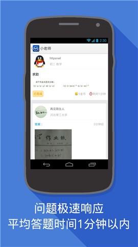 免費下載生產應用APP|小老师 app開箱文|APP開箱王