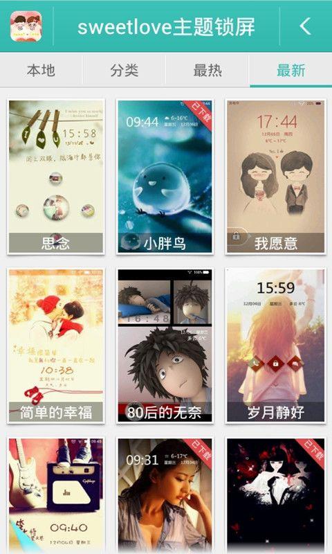 玩免費個人化APP|下載甜蜜爱情主题锁屏 app不用錢|硬是要APP