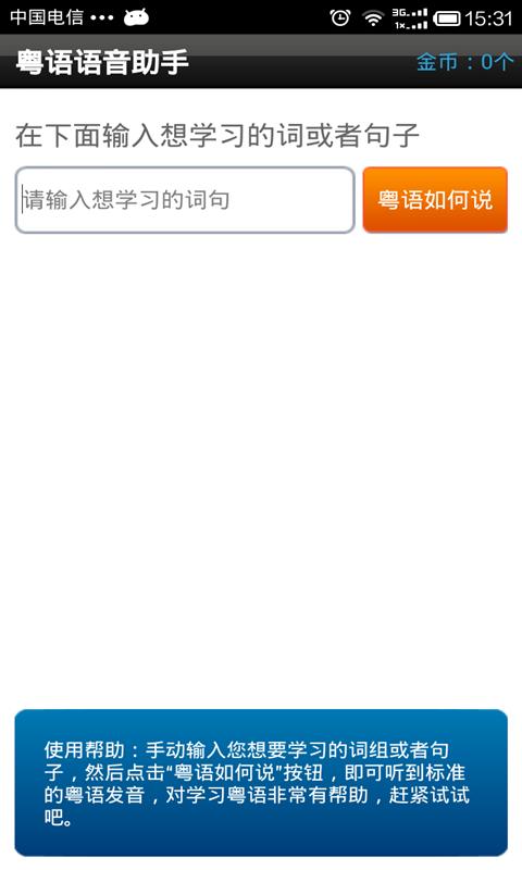玩免費媒體與影片APP|下載粤语轻松学 app不用錢|硬是要APP