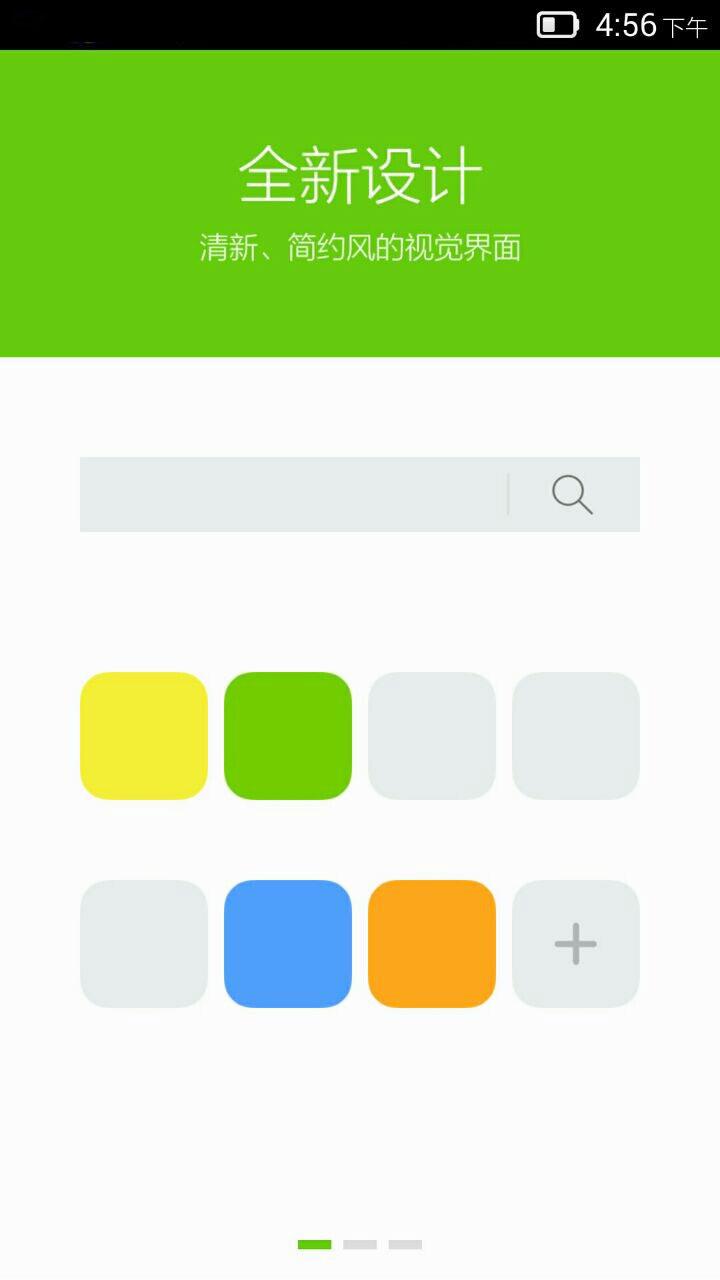 【免費工具App】浏览器-APP點子