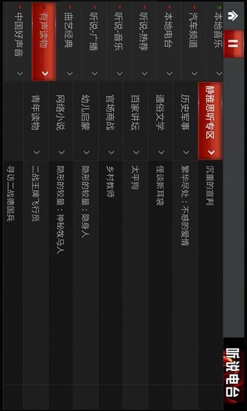 【免費旅遊App】听说交通台HD-APP點子