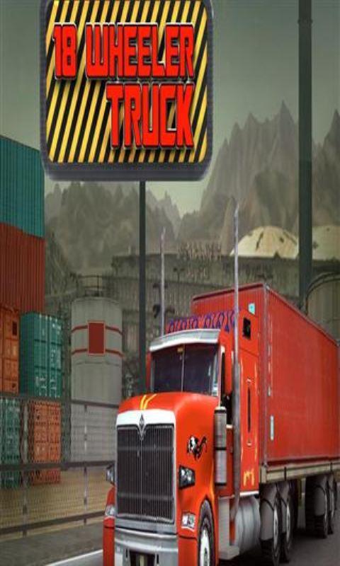 大钻机18轮卡车