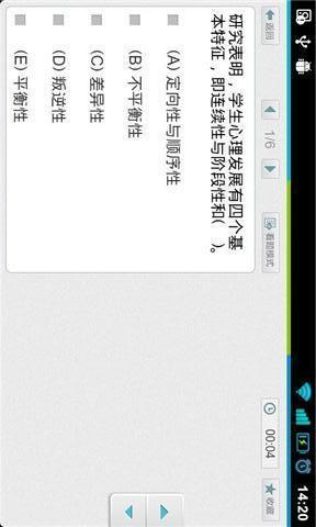 【免費生產應用App】教师资格证HD-APP點子