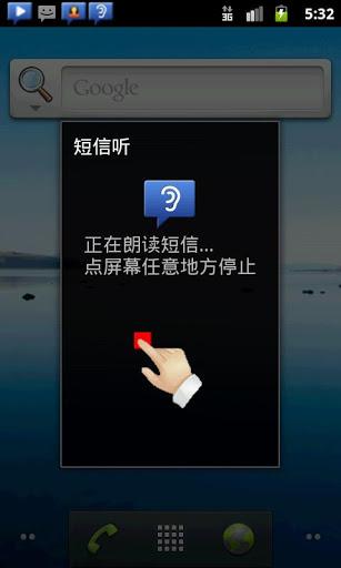 免費下載社交APP|短信听 app開箱文|APP開箱王