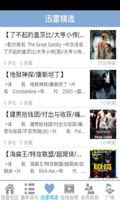 迅雷2013 媒體與影片 App-癮科技App