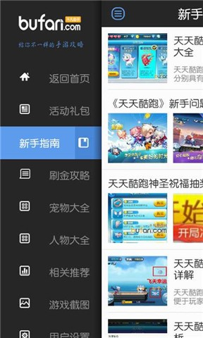 【免費模擬App】天天跑酷不凡攻略助手-APP點子