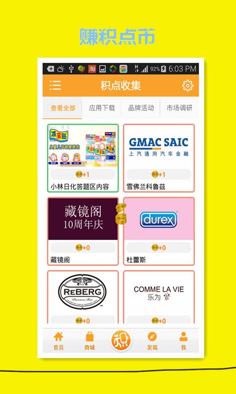 积点 社交 App-癮科技App