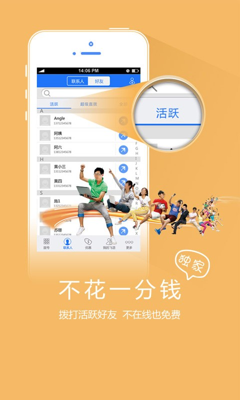 飞语-微信电话