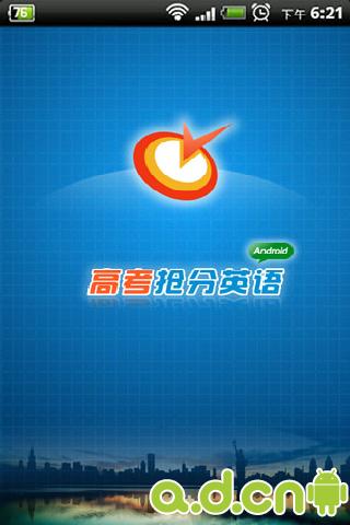 【免費生產應用App】高考抢分英语-APP點子