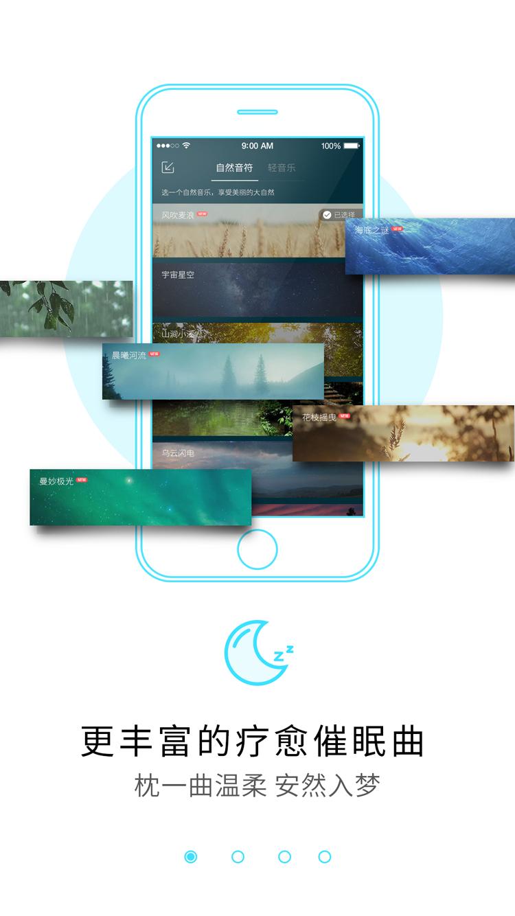 海豚睡眠-应用截图