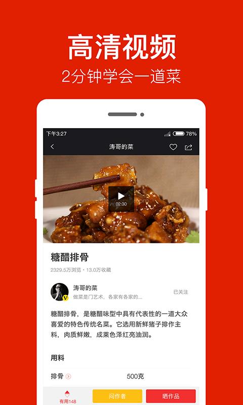 香哈菜谱-应用截图