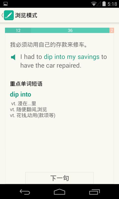 玩生產應用App|扇贝炼句免費|APP試玩