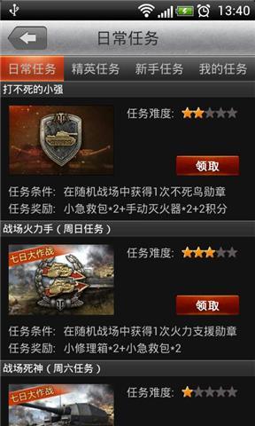 【免費模擬App】坦克世界-APP點子