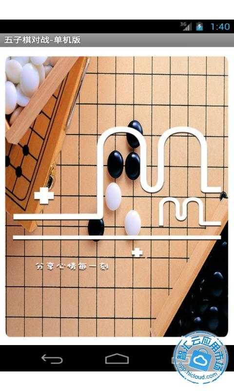 五子棋对战 单机版