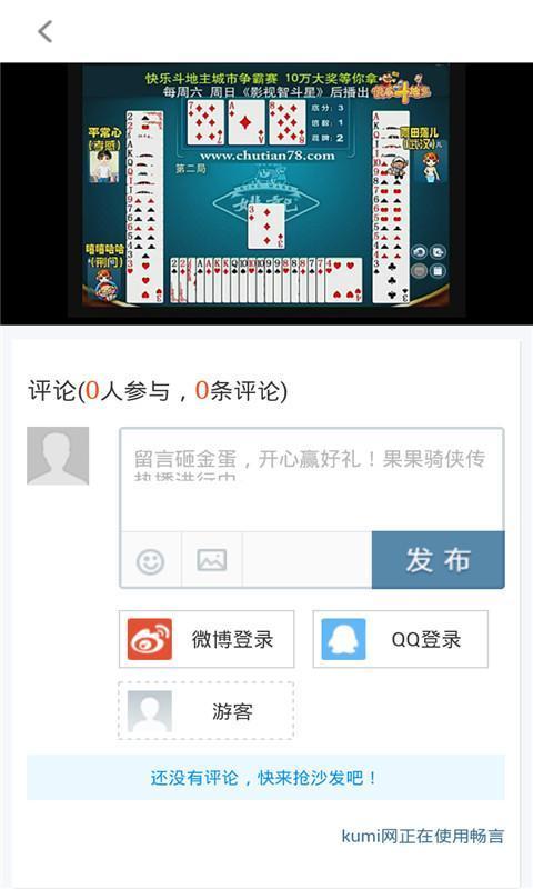 快乐斗地主攻略视频大全|玩棋類遊戲App免費|玩APPs