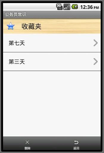 生產應用必備免費app推薦 公务员常识線上免付費app下載 3C達人阿輝的APP
