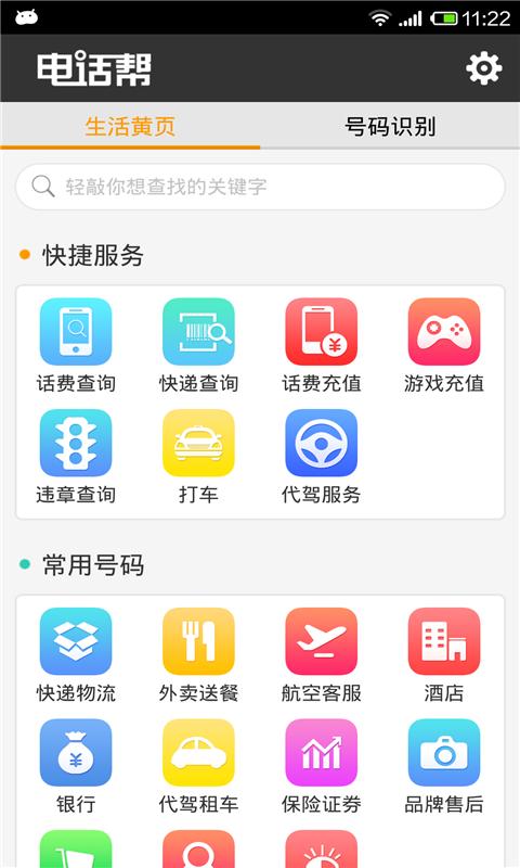 玩免費社交APP|下載电话帮 app不用錢|硬是要APP
