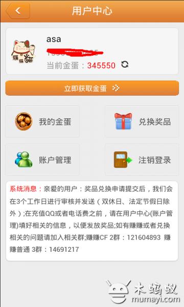 玩免費棋類遊戲APP|下載赚赚 app不用錢|硬是要APP