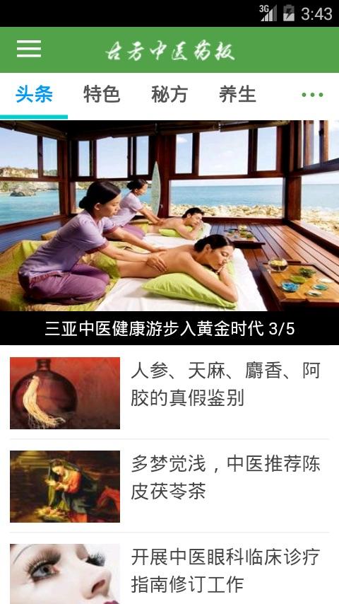 古方中医药报-应用截图