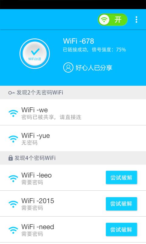 WiFi密码极速破解-应用截图