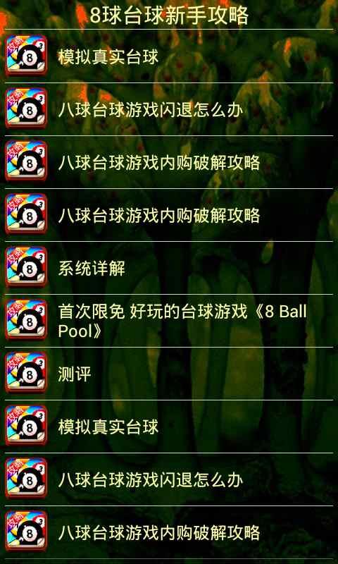 8球台球新手攻略|玩體育競技App免費|玩APPs