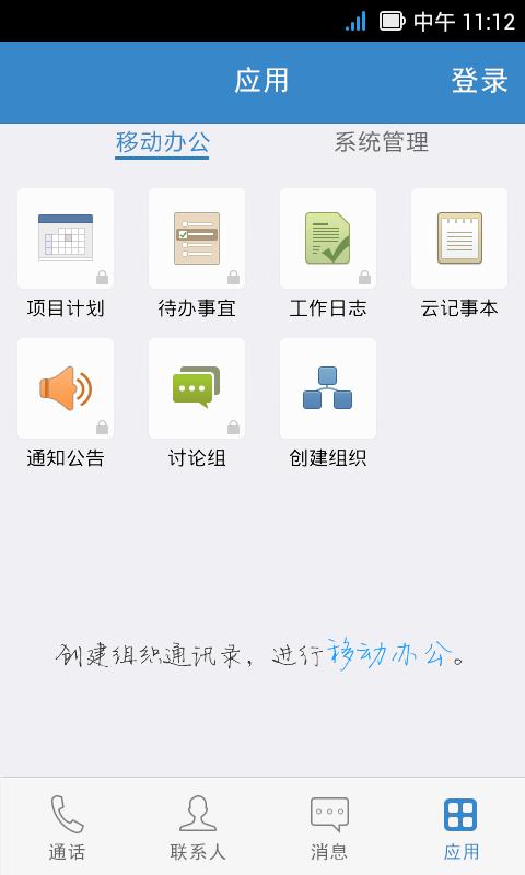 【免費社交App】联信-APP點子