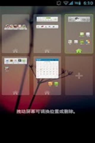 GO桌面EX