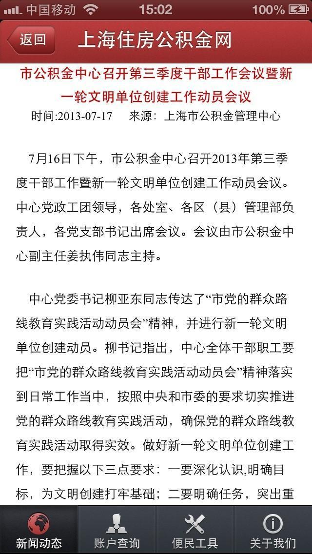 玩免費生活APP|下載上海公积金 app不用錢|硬是要APP