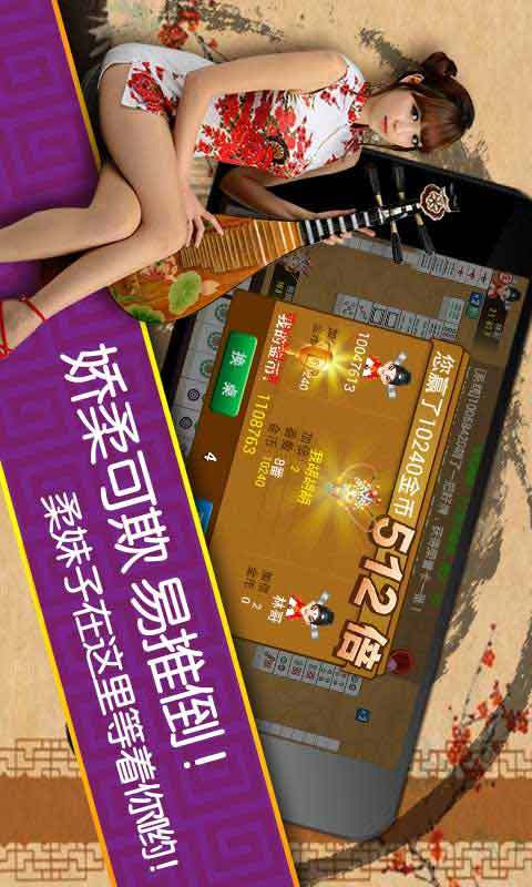 Download 麻將大悶鍋:來來來哩來APK for Android | APK Discover
