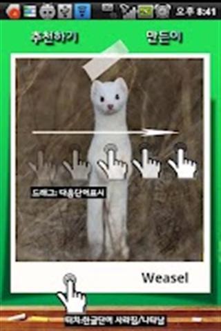 免費生產應用App|韩文学习|阿達玩APP