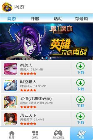 玩工具App|中国手游中心免費|APP試玩