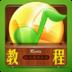 QQ音乐-音乐播放器教程 工具 App LOGO-硬是要APP