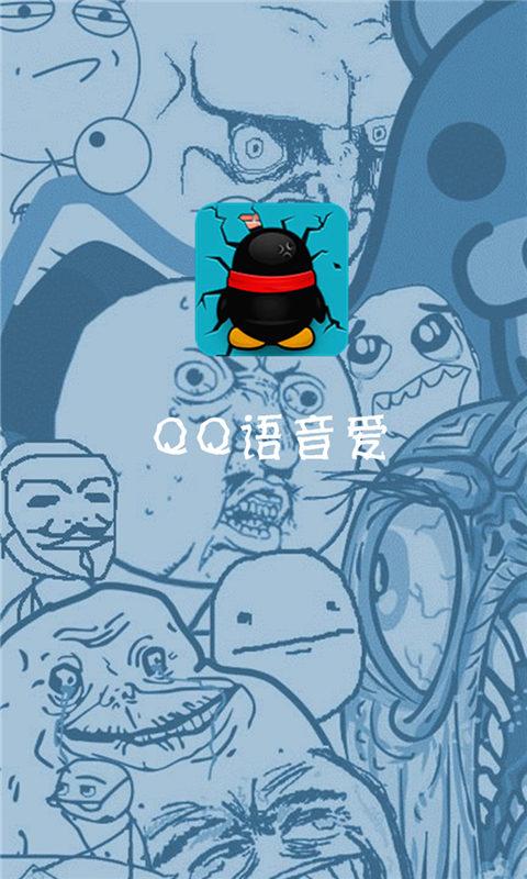 QQ语音爱2014