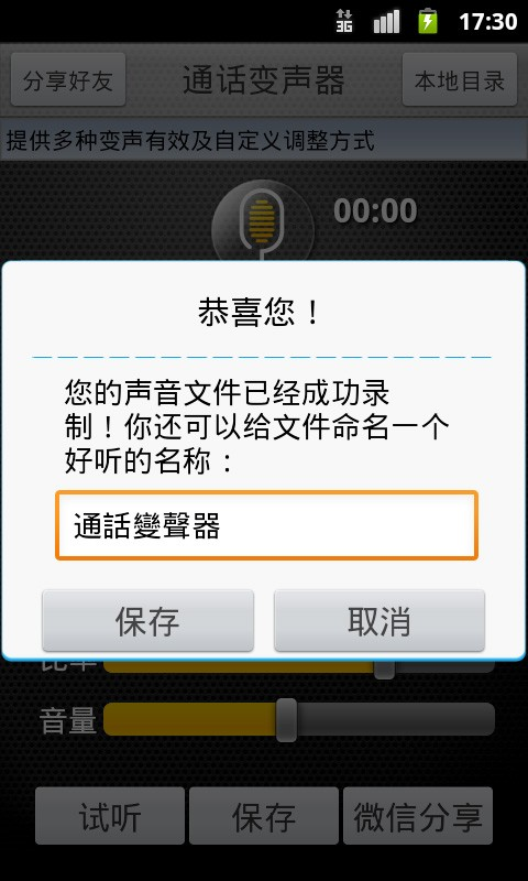通话变声器 社交 App-愛順發玩APP