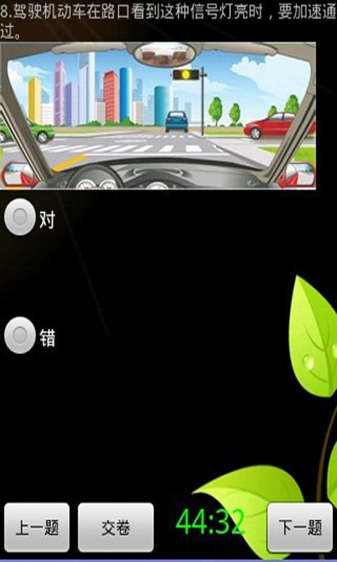 玩生產應用App|小车考免費|APP試玩