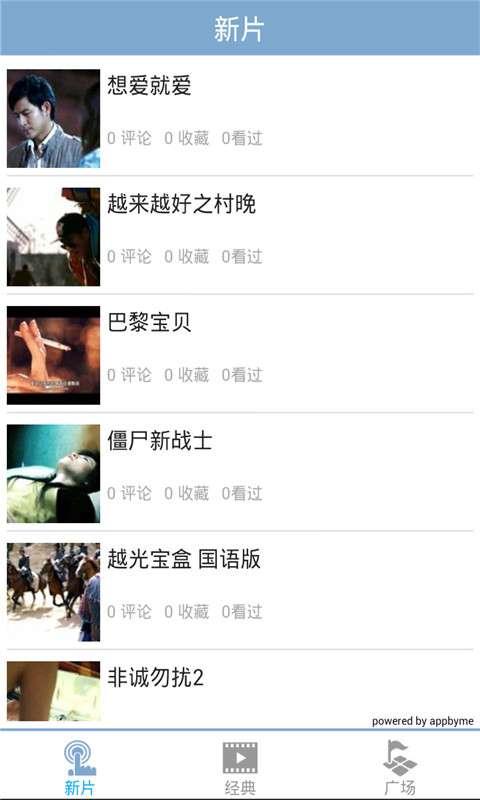【免費媒體與影片App】PPTV电影-APP點子