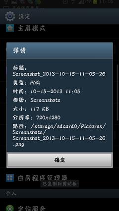 蝶语字体|玩個人化App免費|玩APPs