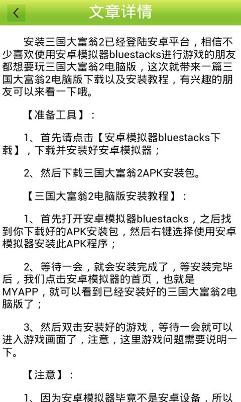 【免費模擬App】大富翁4fun-手机游戏攻略-APP點子